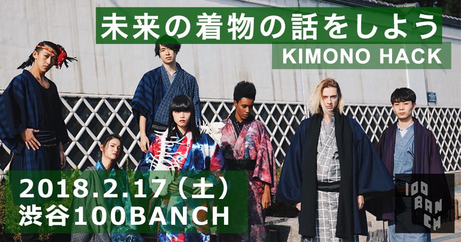 kimonohack2
